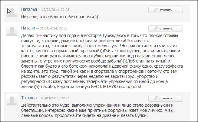 Aэробика для лица Кэрол Маджио. Видео на русском языке.
