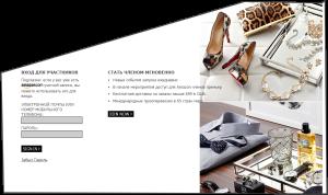 Интернет магазин брендовых распродаж одежды обуви косметики